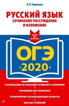 Обложка ОГЭ-2020. Русский язык. Сочинение-рассуждение и изложение Л. Н. Черкасова