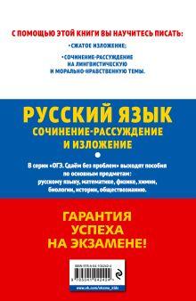 Обложка сзади ОГЭ-2020. Русский язык. Сочинение-рассуждение и изложение Л. Н. Черкасова