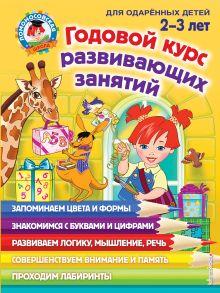 Обложка Годовой курс развивающих занятий: для детей 2-3 лет С. М. Шкляревская, Е. А. Родионова, Ю. А. Сафина