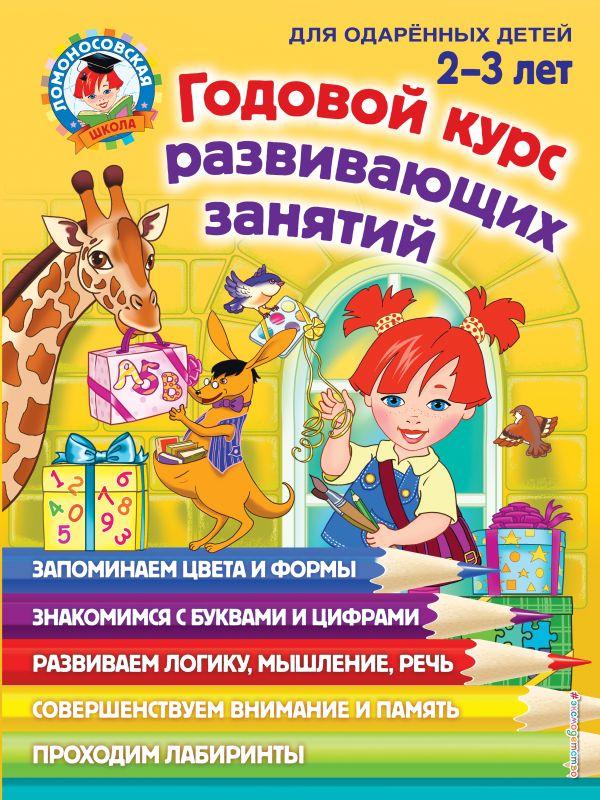 Книга Годовой курс развивающих занятий для детей 2 3 лет ...