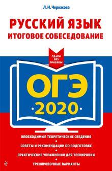 Обложка ОГЭ-2020. Русский язык. Итоговое собеседование Л. Н. Черкасова