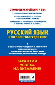 Обложка сзади ОГЭ-2020. Русский язык. Итоговое собеседование Л. Н. Черкасова