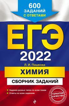 ЕГЭ-2022. Химия. Сборник заданий: 600 заданий с ответами