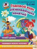 Ломоносовская школа. Развитие и подготовка к школе