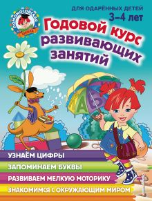 Обложка Годовой курс развивающих занятий: для детей 3-4 лет Н. В. Володина