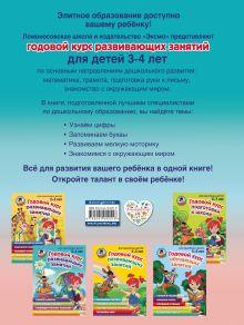 Обложка сзади Годовой курс развивающих занятий: для детей 3-4 лет Н. В. Володина