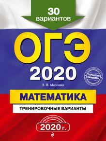 ОГЭ-2020. Математика. Тренировочные варианты. 30 вариантов