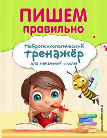 Обложка Пишем правильно Е. Н. Емельянова, Е. К. Трофимова