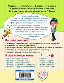 Обложка сзади Пишем правильно Е. Н. Емельянова, Е. К. Трофимова