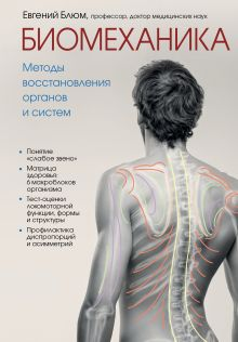 Обложка Биомеханика. Методы восстановления органов и систем Блюм Евгений Эвальевич