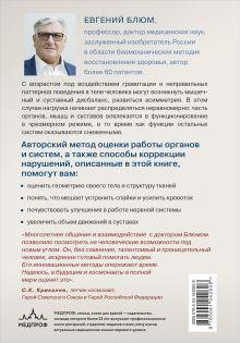 Обложка сзади Биомеханика. Методы восстановления органов и систем Блюм Евгений Эвальевич