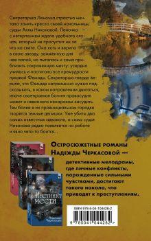 Обложка сзади Да не судимы будете Надежда Черкасова
