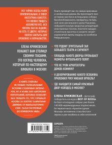 Обложка сзади Москва изнутри: роскошные интерьеры и архитектурные истории Крижевская Е.