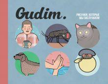 Обложка Gudim. Рисунки, которые мы заслужили Гудим