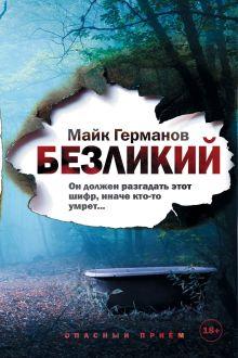 Обложка Безликий Майк Германов