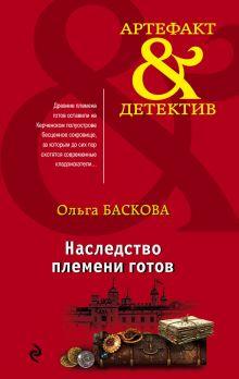 Обложка Наследство племени готов Ольга Баскова