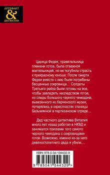Обложка сзади Наследство племени готов Ольга Баскова