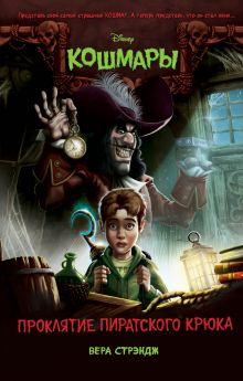 Обложка Проклятие пиратского крюка (выпуск 3) Вера Стрэндж