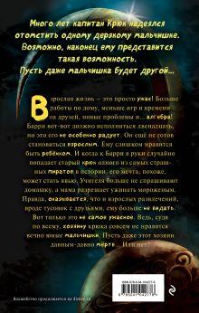 Обложка сзади Проклятие пиратского крюка (выпуск 3) Вера Стрэндж