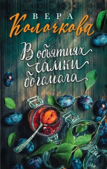 Обложка В объятиях самки богомола Вера Колочкова