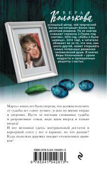 Обложка сзади В объятиях самки богомола Вера Колочкова