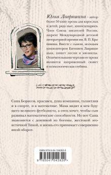 Обложка сзади Защитник Юлия Лавряшина