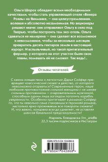 Обложка сзади Секрет фермы Дарья Сойфер