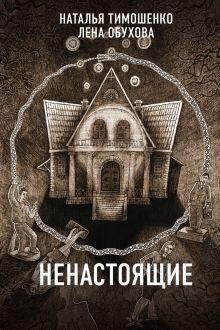 Обложка Ненастоящие Наталья Тимошенко, Лена Обухова