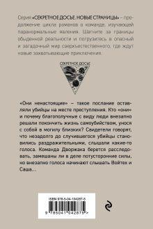 Обложка сзади Ненастоящие Наталья Тимошенко, Лена Обухова
