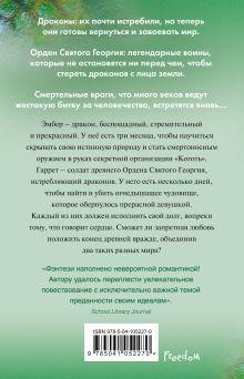 Обложка сзади Рождение дракона (#1) Джули Кагава