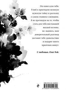 Обложка сзади С любовью Олег Рой