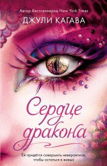 Обложка Сердце дракона (#2) Джули Кагава
