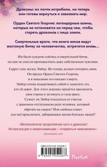 Обложка сзади Сердце дракона (#2) Джули Кагава