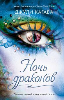 Обложка Ночь драконов (#3) Джули Кагава