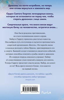 Обложка сзади Ночь драконов (#3) Джули Кагава