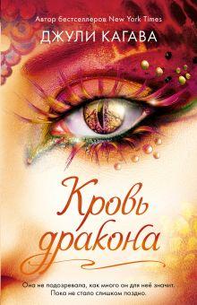 Обложка Кровь дракона (#4) Джули Кагава