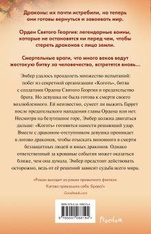 Обложка сзади Кровь дракона (#4) Джули Кагава