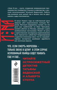 Обложка сзади Знак И-на Татьяна Веденская, Альберт Стоун