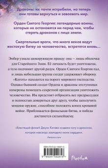 Обложка сзади Судьба дракона (#5) Джули Кагава