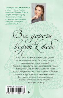 Обложка сзади Все дороги ведут к тебе Юлия Резник