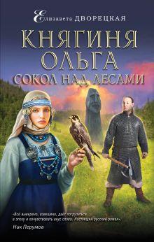 Княгиня Ольга. Сокол над лесами