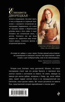 Обложка сзади Княгиня Ольга. Сокол над лесами Елизавета Дворецкая