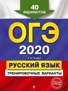 ОГЭ-2020. Русский язык. Тренировочные варианты. 40 вариантов
