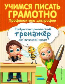Учимся писать грамотно. Профилактика дисграфии