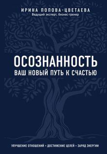 Обложка Осознанность. Ваш новый путь к счастью Ирина Попова-Цветаева