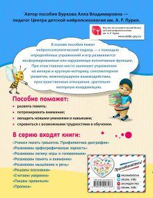 Обложка сзади Развиваем память и внимание А. В. Буркова