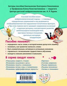 Обложка сзади Развиваем орфографическую зоркость Е. Н. Емельянова, Е. К. Трофимова