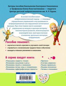 Обложка сзади Прописи Е. Н. Емельянова, Е. К. Трофимова
