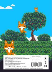 Обложка сзади Fox pixel. Тетрадь школьная в мягкой обложке, 48 л.