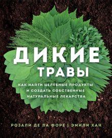 Дикие травы: как найти целебные продукты и создать собственные натуральные лекарства